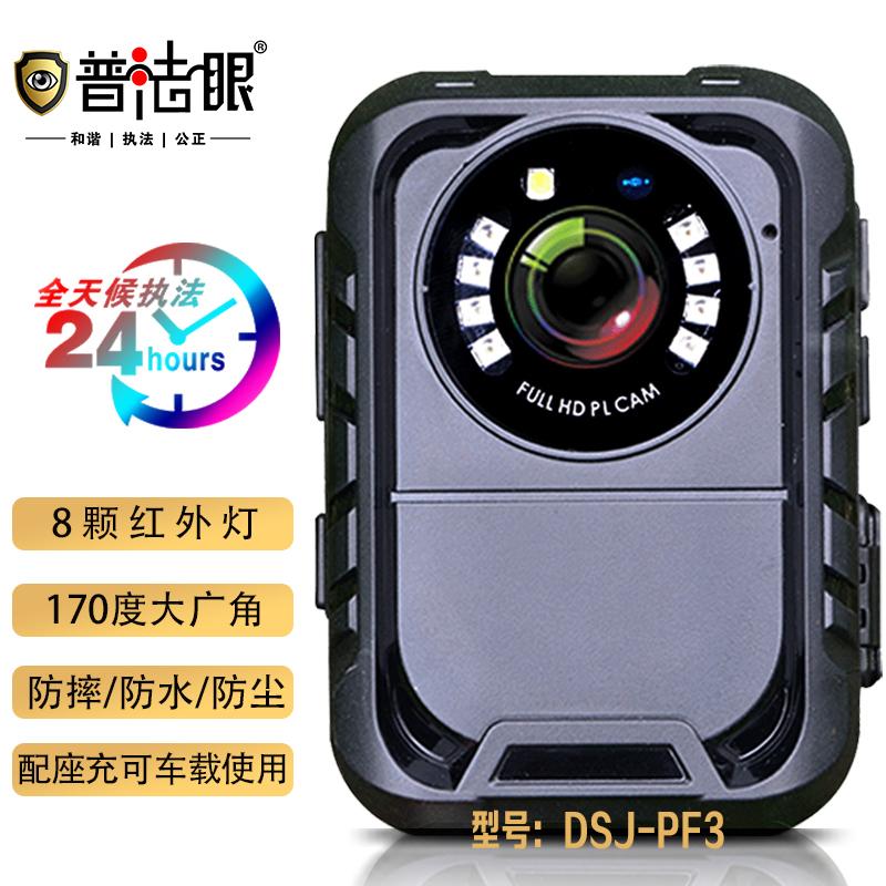 普法眼执法记录仪DSJ-PF3  色色俱全