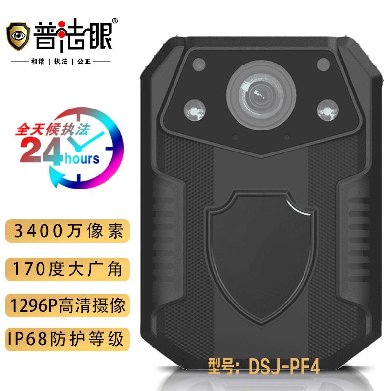 普法眼执法记录仪DSJ-PF4   简约实用