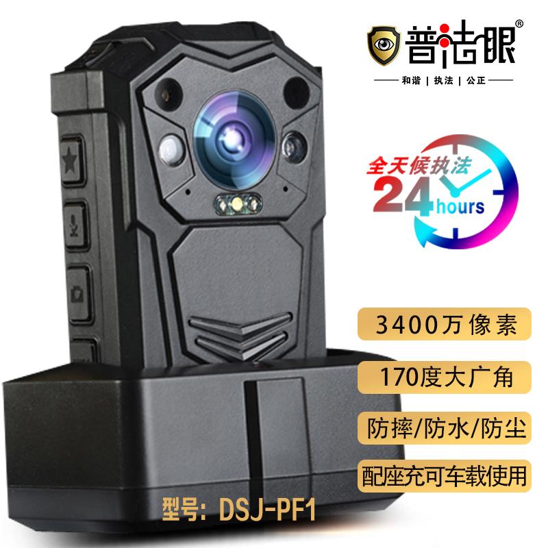 普法眼执法仪DSJ-PF1 坚若磐石