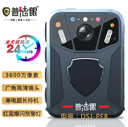 普法眼现场记录仪DSJ-PF8 超长待机