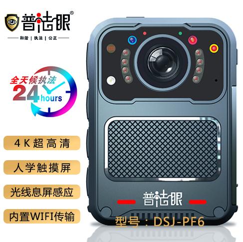 普法眼执法记录仪DSJ-PF6 样样精通